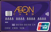 AEON 銀聯信用卡
