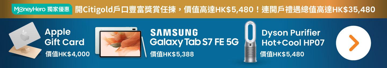 20210908-Citigold-BKA-Sep-Promotion-D-PJ1255-Campaign-Samsung_Top-Banner-Mobile-TC-V2.jpg