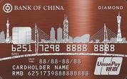 中銀雙幣鑽石卡 <大灣區一卡通>