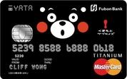 「一田 X 熊本県」• Titanium卡