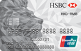 HSBC UnionPay Dual Currency Card