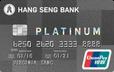 Hang Seng UnionPay Platinum Card