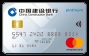 建行(亞洲)萬事達卡白金信用卡