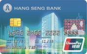 恒生銀聯信用卡