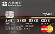 大新銀行PayPass Titanium萬事達卡