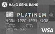 Hang Seng Visa Platinum Card