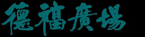 TP-logo-chi@3x.png