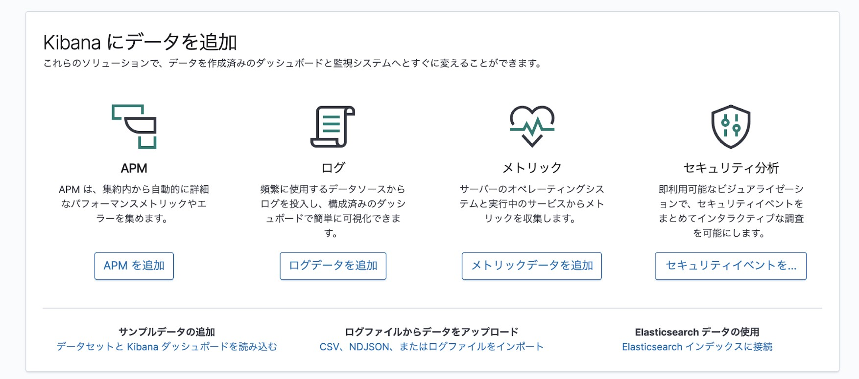 Kibana localized in Japanese
