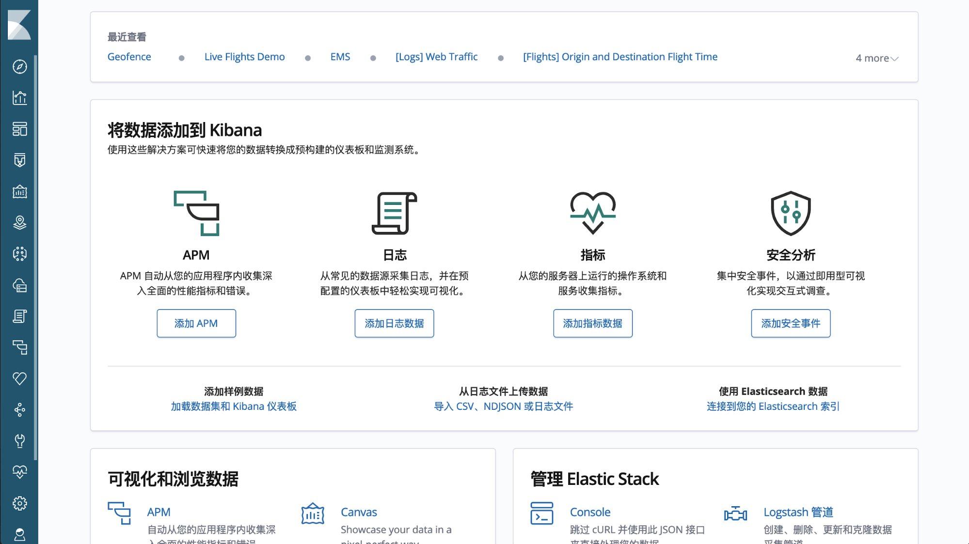 Kibana 6.7 推出简体中文本地化版本